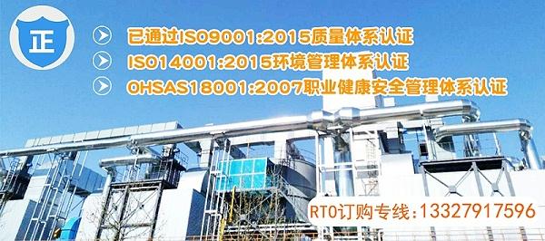 rto订购专线2020-12-17