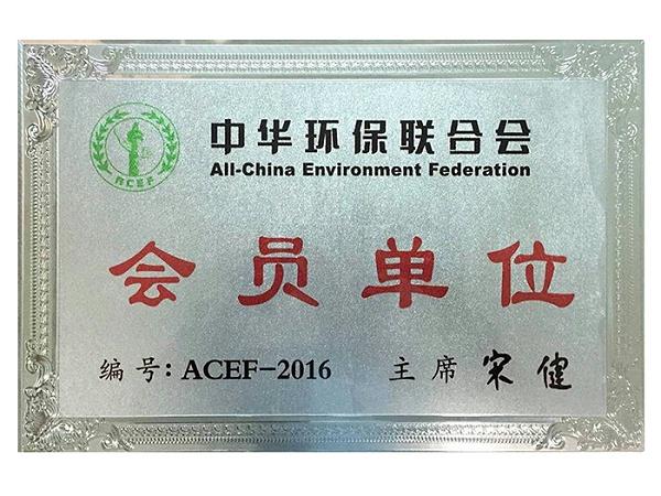耀先-中华环保联合会(会员单位)